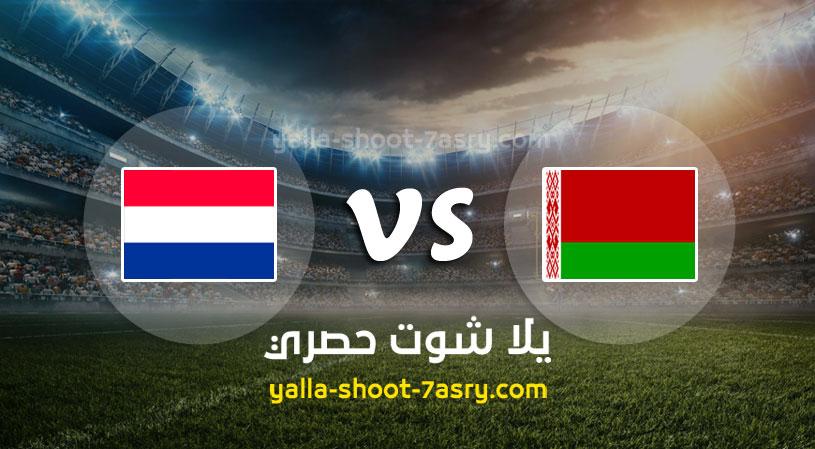 مباراة هولندا وروسيا البيضاء