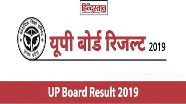 UP Board Result 2019 Announced: Class 10 (High School) & Class 12
