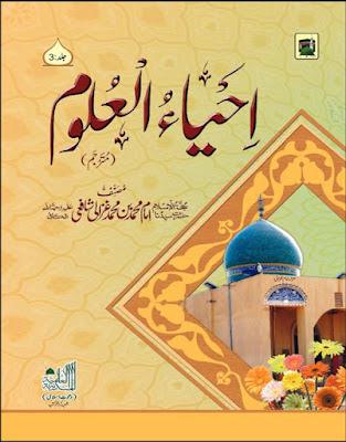 Ihya-ul-o-Uloom Volume 3 pdf in Urdu by Imam Ghazali Shafai