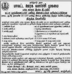 District Rural Development Agency (DRDA) Tamilnadu Jobs (www.tngovernmentjobs.in)