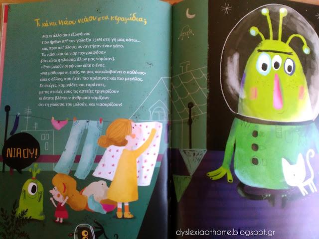 Τι κάνει νιάου νιάου στα κεραμίδια; Ένα εικονογραφημένο παιδικό παραμύθι
