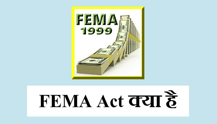 FEMA, FERA full form in Hindi - फेमा कानून क्या है