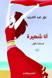 تحميل رواية انا شهيرة PDF نور عبد المجيد