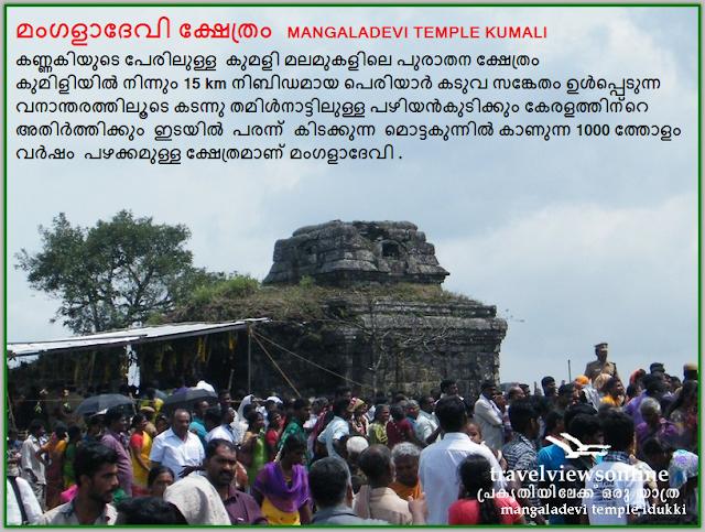 മംഗളാദേവി ക്ഷേത്രം    MANGALADEVI TEMPLE