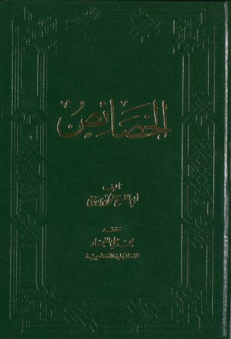 كتاب الخصائص لابن جني pdf المكتبة الوقفية