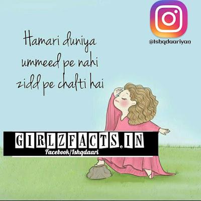 Hamari duniya ummeed pe nahi zidd pe chalti hai