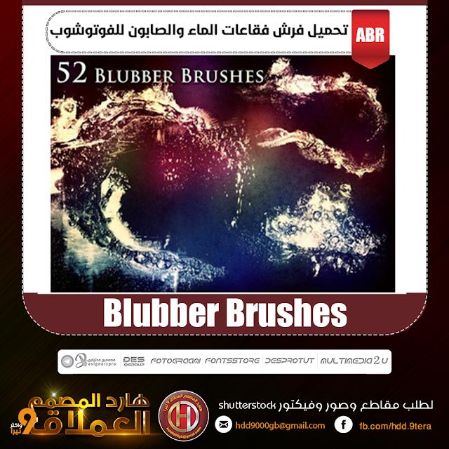 تحميل فرش فقاعات الماء والصابون للفوتوشوب - Blubber Brushes