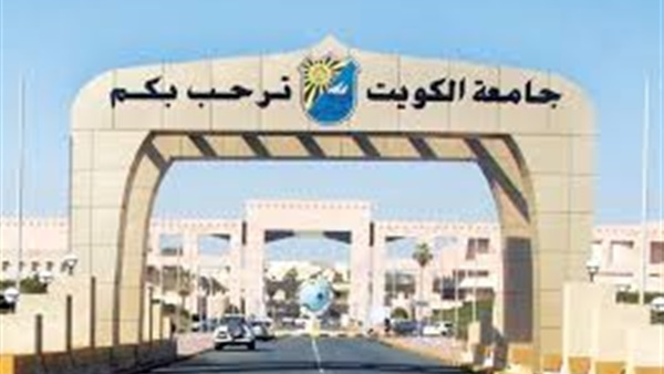 وظائف خالية فى جامعة الكويت 2019