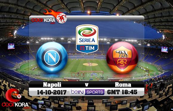 مشاهدة مباراة روما ونابولي اليوم 14-10-2017 في الدوري الإيطالي