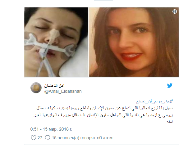 """وفاة طالبة مصرية تعرضت """"لاعتداء وحشي"""" ببريطانيا"""