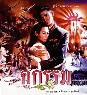 Sunset at Chaopraya (1988) คู่กรรม