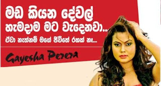 Gayesha Perera Speaks About Her Scenes In a Film