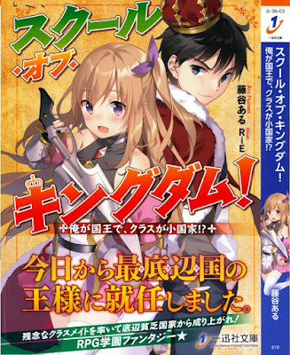 [Novel] スクール・オブ・キングダム! 俺が国王で、クラスが小国家!? [School of Kingdom! Kokosei no Ore ga Kokuo de, Class ga Shokokka!?] rar free download updated daily