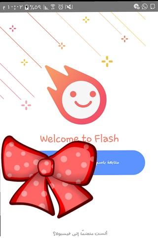 كيفية إستخدام تطبيق فيس بوك الجديد 'فلاش' المشابه لسناب شات Facebook Flash