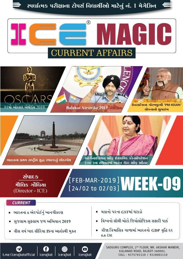ICE Rajkot Current Affairs Monthly PDF Ank 09