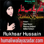 http://www.humaliwalayazadar.com/2017/10/rukhsar-hussain-nohay-2018.html