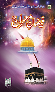 Faizan-e-Meraj Full PDF book in Urdu language
