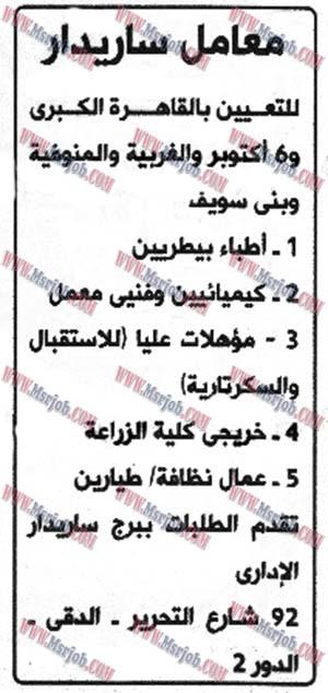وظائف معامل ساريدار للمؤهلات العليا والعمال 18 / 11 / 2016
