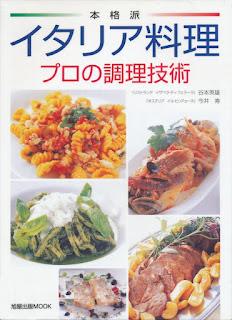 %name [谷本英雄x今井寿] 本格派 イタリア料理 プロの調理技術