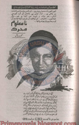 Namaloom moharak novel by Tanveer Riaz