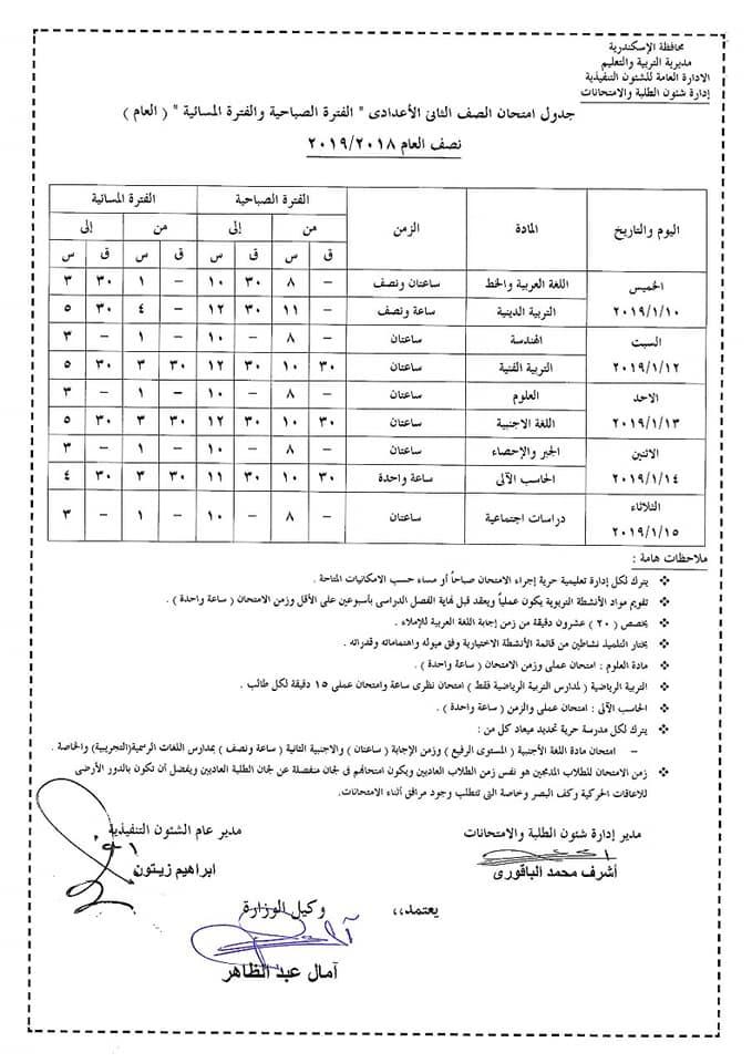 جدول امتحانات الصف الثاني الاعدادي محافظة الأسكندرية 2019 نصف العام