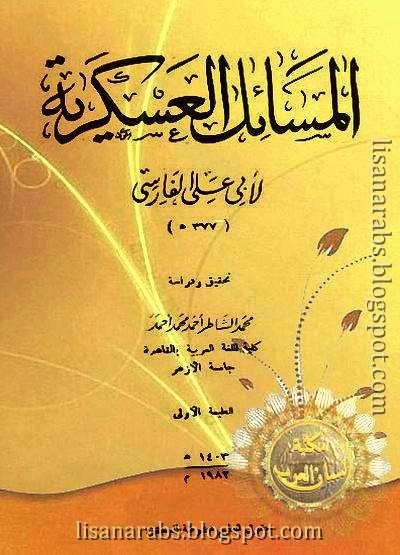 كتاب أطلس النحو العربي Pdf