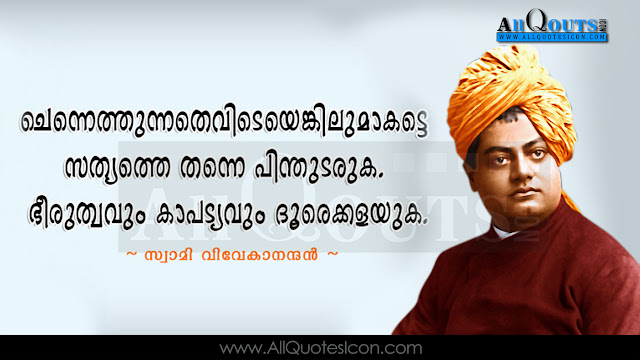 Swami-vivekananda-quotes-images-sayings-thoughts-quotations-pictures-photos-hd-wallpapers