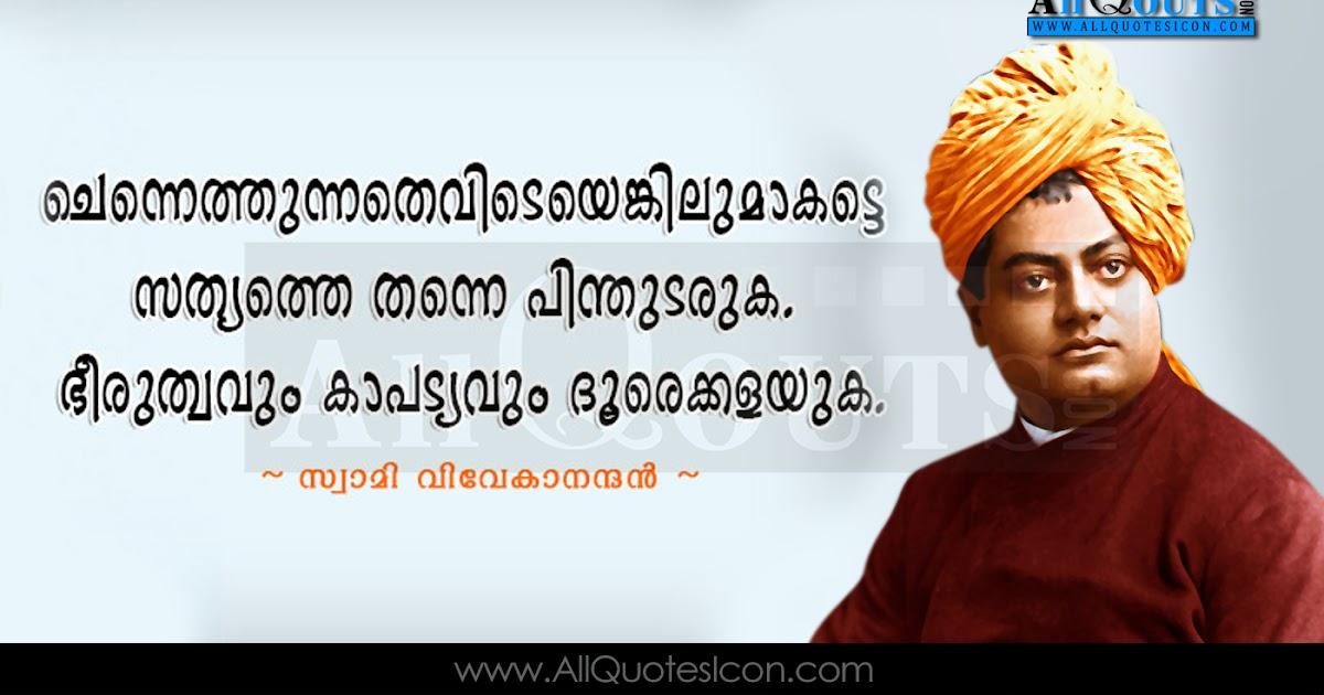 Swami Vivekananda Quotes Wallpapers In Kannada Swami Vivekananda Sayings And Thoughts In Malayalam Quotes