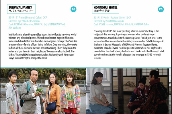 21st Eigasai Japanese Film Festival Bacolod schedule - SM City Bacolod cinema