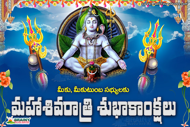 telugu sivaraatri greetings, happy sivaraatri wallpapers quotes, best telugu mahasivaraatri quotes