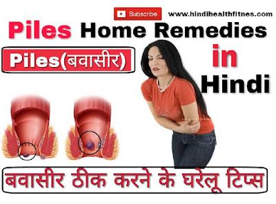 बवासीर ठीक करने के घरेलु नुस्खे PILES HOME REMEDIES IN HINDI