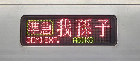 小田急電鉄 東京メトロ千代田線直通 準急 我孫子行き2 東京メトロ6000系(土日1本運行)