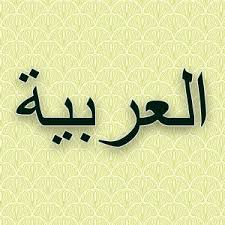 Belajar Jam Dalam Bahasa Arab Dilengkapi Percakapan Bahasa Arab Tentang Jam