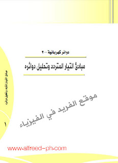 تحميل كتاب مبادئ التيار المتردد وتحليل دوائره pdf  ، كتب فيزياء