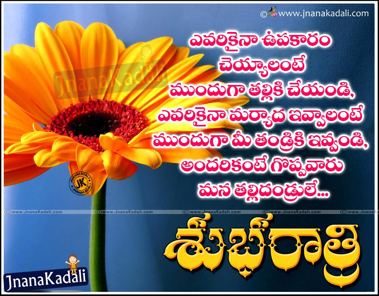 Best Telugu Good Night Greeting Cards With Quotes Jnana Kadali