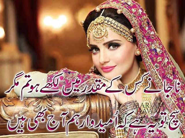 Cute Baby Wallpaper With Quotes In Hindi Poetry Romantic Amp Lovely Urdu Shayari Ghazals Baby