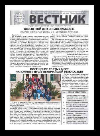 Вестник бахаи Украины