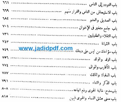 بهجة المجالس وأنس المجالس PDF