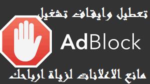 طريقة تعطيل ادبلوك adblock مانع الاعلانات لزيادة ارباح مدونتك