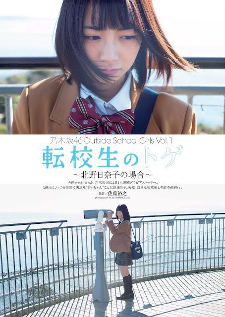 北野日奈子 Kitano Hinako 乃木坂46 Nogizaka46 Outside School Girls Vol 1 01