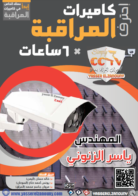 كتاب احترف كاميرات المراقبة في 6 ساعات عملياً