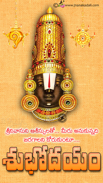 telugu devotional bhakti quotes, good morning greetings in telugu, lord balaji hd wallpapers free download
