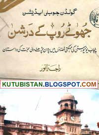 jhootay roop kay darshan by raja anwar