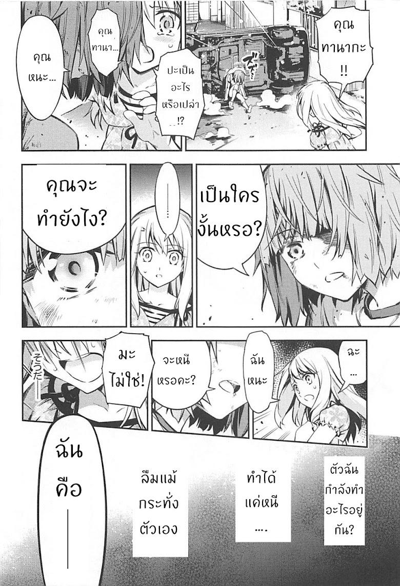 Fate/Kaleid Liner Prisma Illya Drei! - หน้า 29
