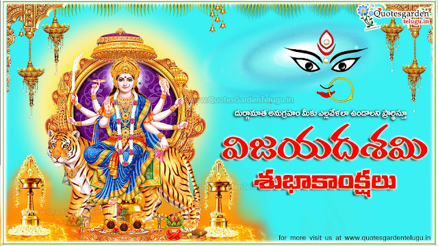 Happy Dasara 2017  wishes in Telugu