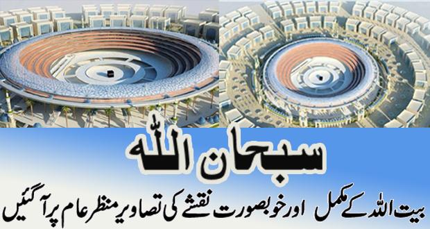 Beautiful pictures of Baitullah Makkah