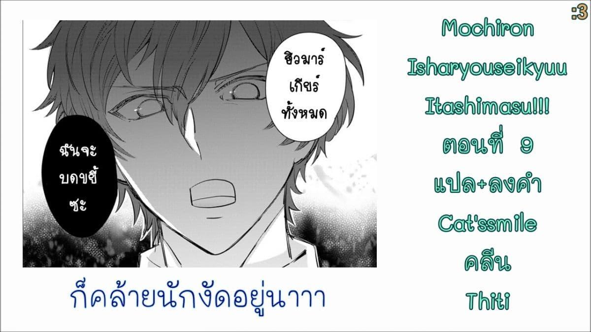 อ่านการ์ตูน Mochiron, Isharyouseikyuu itashimasu! ตอนที่ 9 หน้าที่ 31
