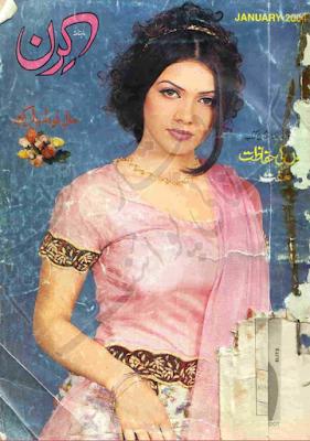 Kiran Digest January 2004 pdf
