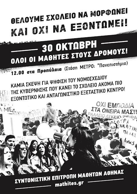 """ΚΑΛΕΣΜΑ ΤΗΣ ΣΥΝΤΟΝΙΣΤΙΚΗΣ ΕΠΙΤΡΟΠΗΣ ΜΑΘΗΤΩΝ ΑΘΗΝΑΣ: 30 Οκτώβρη κλειστά σχολεία και όλοι οι μαθητές στους δρόμους! Μαθητική πορεία 12.00 στα Προπύλαια (Στάση ΜΕΤΡΟ: """"Πανεπιστήμιο"""")"""