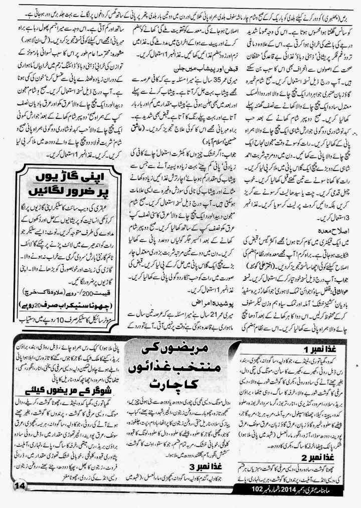 Roohani Wazaif